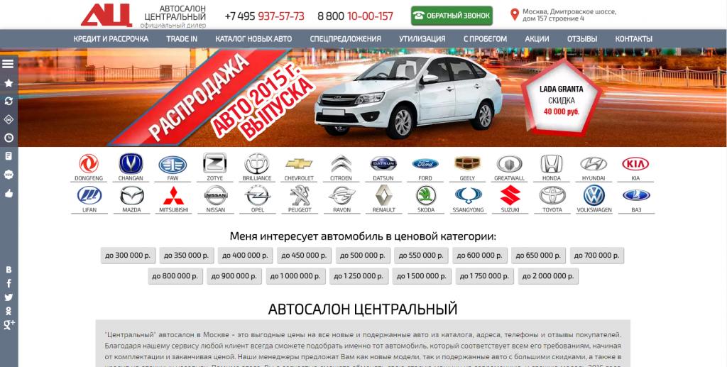 Автосалон центральный в москве цены и комплектации автосалоны в москве кидают