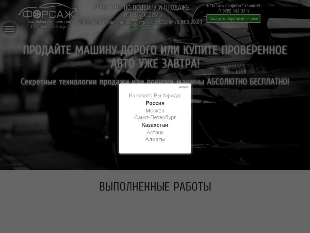 Форсаж Дмитровское шоссе