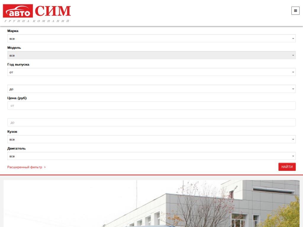 Авто СИМ Голубинская