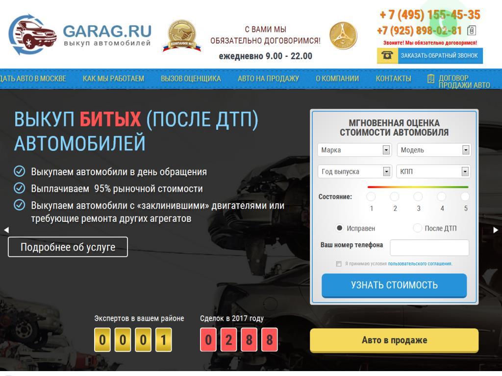 Garag.ru