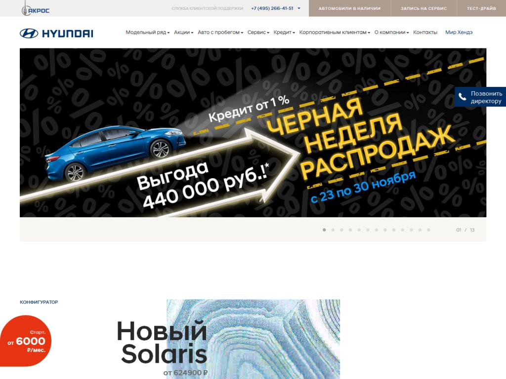 АКРОС Академика Королёва