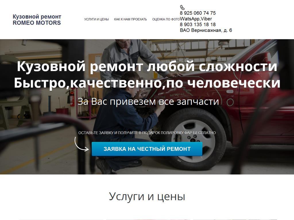 Ромео Моторс Вернисажная