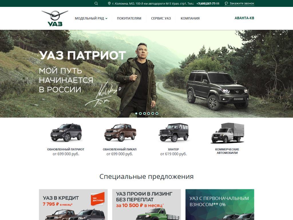 УАЗ Аванта Коломна Новорязанское шоссе 100 км