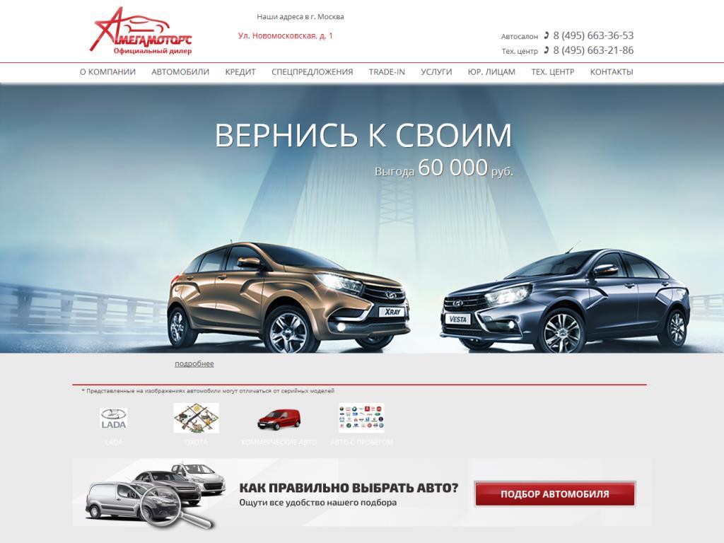 Мега Моторс Новомосковская