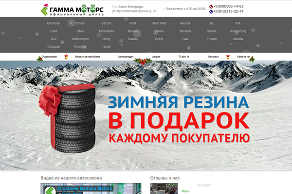Гамма-Моторс