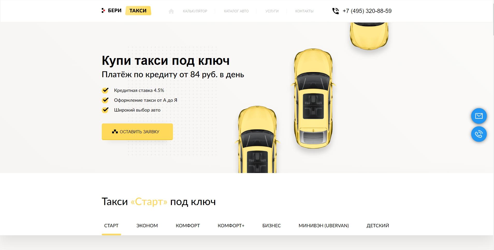 Бери Такси
