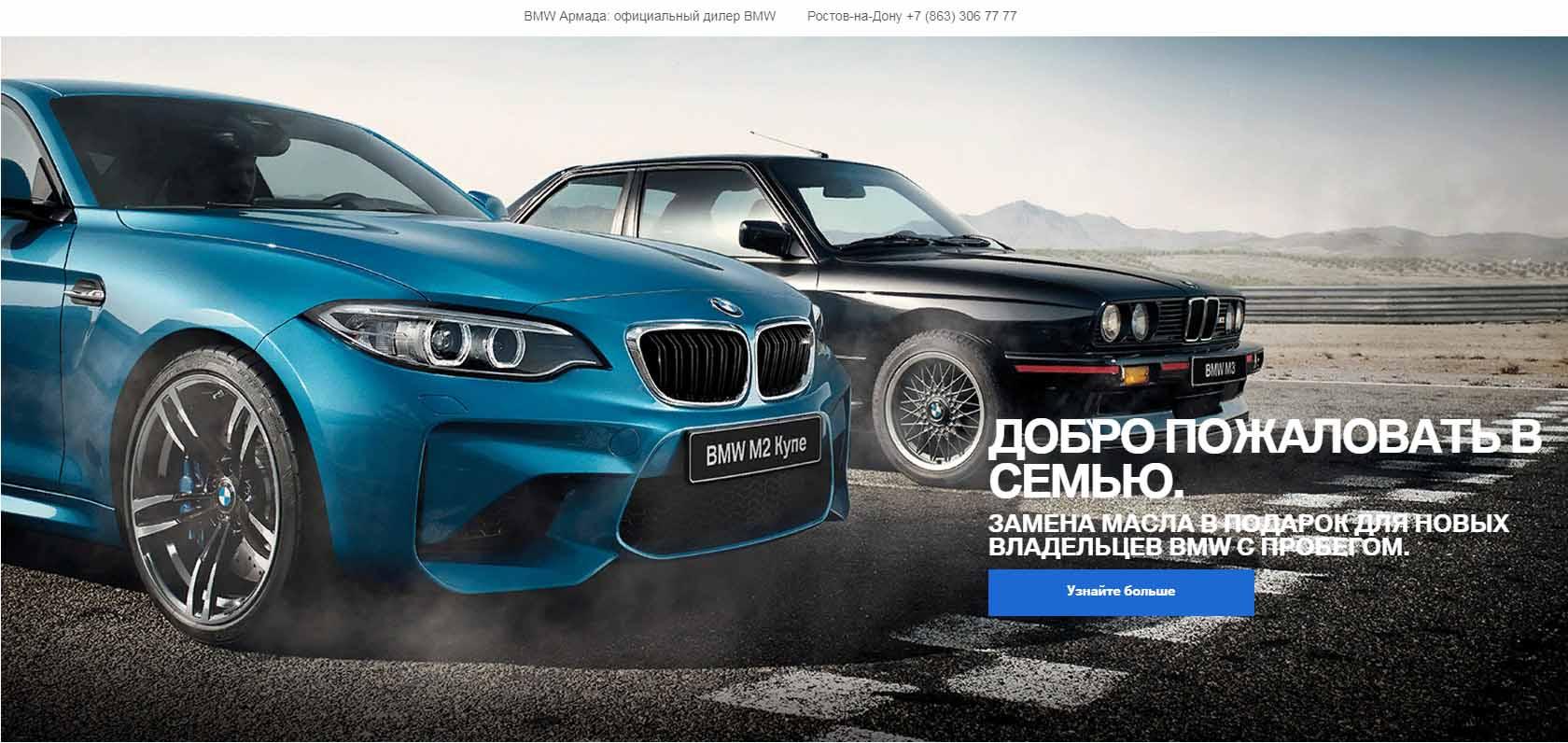 BMW armada