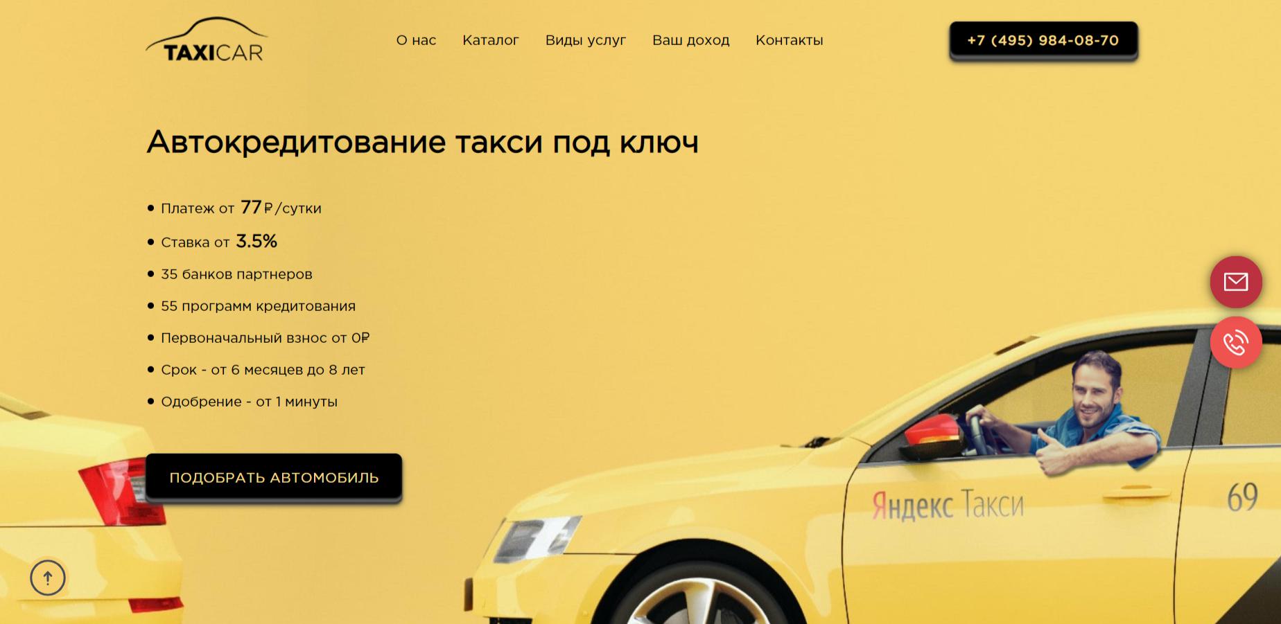 TaxiCar